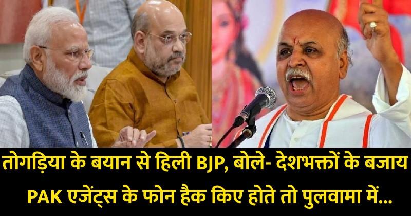 विश्व हिंदू परिषद् के बयान से हिली BJP, बोले- देशभक्तों के बजाय PAK एजेंट्स के फोन हैक किए होते तो पुलवामा में…